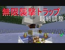 minecraftJE 無限襲撃トラップ最終調整