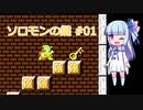 琴葉姉妹とレトロゲーム ソロモンの鍵 #01 【VOICEROID実況】