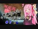【MOD】琴葉茜と普通じゃないRimWorld#5【VOICEROID】