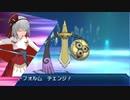 【ゆっくり実況】ポケモンUSM 白玉楼の蝶剣舞 幻天神楽第四試合目「VSとらまるさん」