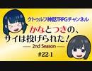 ※無料視聴可※かなつき2nd #22【その1】かなとつきの、サイは投げられた!2nd Season
