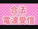 合法ガンギマリ電波受信/初音ミク