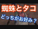 【第五人格 Identity V】蜘蛛とハスター、どっちがお好み?