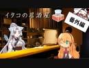 【飲み干しリレー】イタコの居酒屋 番外編「深夜、狐と双葉」【兵庫県】
