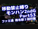 【MHP2G】移動禁止縛り【Part53】★5ファミ通 桃毛獣2頭狩猟(VOICEROID実況)(みずと)