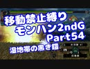 【MHP2G】移動禁止縛り【Part54】★5湿地帯の黒き鎧(VOICEROID実況)(みずと)