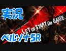 【冒頭30分!】実況 「ペルソナ5 ザ・ロイヤル」 かぜり@なんとなくゲーム系動画のPlayStation4ゲームプレイ