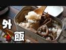 ぼっちかふぇ その166 ~全自動炊飯!失敗・・・からの勝利!!~ ソロキャンプ