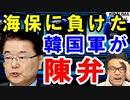 日本の海保に負けた韓国軍が情けない言い訳で赤っ恥を炸裂。GSOMIA問題で韓国高官「延長は日本側の態度に!」一体何と戦っているんだ?【海外の反応】