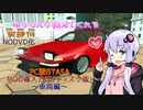 【GTASA】ゆかりんが教えてくれるGTASA MOD導入方法―車両編―【VOICEROID】