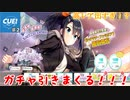 (CUE! ♯2)高レア出まくり!?ガチャ引く回!!
