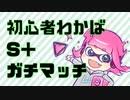 【S+4アサリ】初心者わかばS+ガチマッチ part5【ぽいぽい】