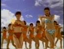 武富士CM 1998年 いきなりダンス浜辺編(中画質)