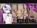 【SEKIRO】死ぬとゆかマキの服が脱げる隻狼 #28【VOICEROID】