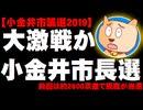 小金井市長選、前回に続いて大激戦か - 前回は約2800票差で現職が当選
