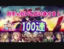【黒猫のウィズ】MARELESSⅢガチャ 100連+ロザリアの夢占い