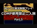 魔神転生COMP使用禁止二人旅 その5