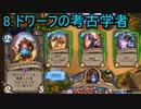 【HearthStone】探検同盟弱いカードランキングワースト15【探検同盟】