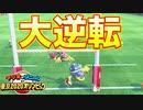 ラグビーオリンピックが激アツ過ぎる件【マリオ&ソニック AT 東京2020オリンピック】