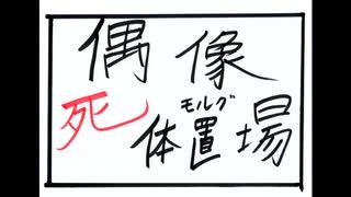 【第十次ウソm@s祭り】ハルカファイト再放送最終回配信版「偶像死体置場(モルグ)」
