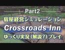 【Crossroads Inn #2】ゆっくり実況(解説?)プレイ【日本語】