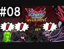 【実況】女子高生忍者が萌えを極めていく謎い格闘ゲーム #08【ファントムブレイカー:バトルグラウンド オーバードライブ】