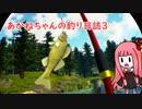 あかねちゃんの釣り日誌3【Catch & Release】