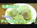 【NWTR料理研究所】札幌大球でロールキャベツ【評価☆2.5】
