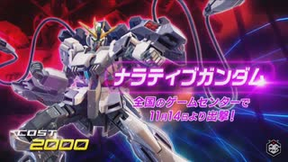 【EXVS2】ナラティブガンダム 参戦PV『機動戦士ガンダム エクストリームバーサス2』