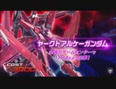 【EXVS2】ヤークトアルケーガンダム 参戦PV『機動戦士ガンダム エクストリームバーサス2』