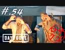 【DaysGone】ヘタレゴーン【初見実況】#.54