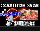 """【ポケモンUSM】アグノムアローラ旅 第2話(?)【突破不可能!?永久増殖の""""仲間呼び""""】"""