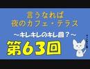 【ラジオ企画】言うなれば夜のカフェテラス第63回~キレキレのキレ回~