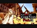 【CODE VEIN】ゆっくり死地に赴くコードヴェイン Part.21【ゆっくり実況・初見プレイ】