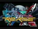 ガンダムビルドダイバーズ Re:RISE OP差し替え「REAL×EYES」