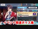 Fate/Grand Order トキオミ教授(遠坂時臣) イベントページボイス集