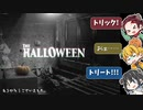【kmt】Kamaboko's Halloween【単発偽実況】