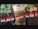 【旅動画】台湾ひとり旅!名所を巡りまくる『赤裸々部 のりのりのらら旅 in 台湾』#3(終)【Vlog】