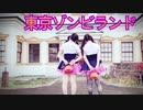 【ふうみん】東京ゾンビランド【ハロウィン】【踊ってみた】