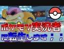 【マリオカート8DX】 マリカ&ポケモン実況者フレ戦 3GP目 はたさこ視点【実況】