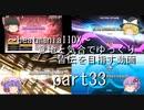 ~beatmaniaIIDX~意地と気合でゆっくり皆伝を狙う動画 part33