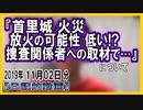 『首里城火災 放火の可能性低い!?捜査関係者への取材で…』についてetc【日記的動画(2019年11月02日分)】[ 216/365 ]