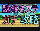 【マリオメーカー2】みんなでバトルで謎解きステージ出てきた!!【音】