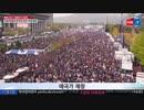 ムン・ジェイン退陣がすべての答えである!152回大規模打倒文在寅太極旗集会