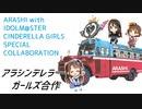 【合作】アラシンデレラガールズ合作【ARASHI 20th Anniversary!】 #アラシンデレラ