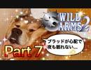 【実況】ワイルドアームズ セカンドイグニッションやろうぜ! その7ッ!