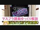 【デレステ】 ∀NSWER MASTER+ 【ゆっくり解説】