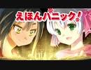 【えほんの世界でハチャメチャに!】えほんパニック!を実況プレイ!【サイドビュー戦闘RPG】part1