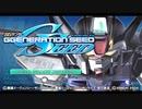 【カスタムサントラ用】オペレーションルーム Ver.SEED(Mission)