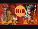 【海外の反応 アニメ】 ドクターストーン 18話 Dr Stone ep 18 アニメリアクション